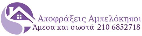 apofraxeis-ampelokipoi-logo